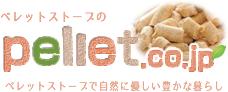 ペレットストーブのpelet.co.jp 北越融雪株式会社