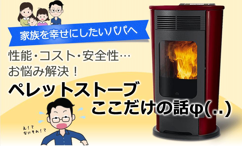 家族を幸せにしたいパパへ 性能・コスト・安全性… お悩み解決 ペレットストーブここだけの話φ(..) ペレットストーブとは? ペレットストーブとは、木材、コーヒーかす、おから、栽培きのこの菌床などをペレットに加工し燃料として燃やすストーブのことです。化学物質を含んでいない循環型エネルギーを用います。また、ペレットストーブからの輻射熱はお部屋の壁や天井を優しく暖め、暖かさが持続します。
