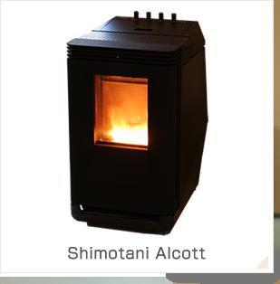 ペレットストーブ Shimotani(シモタニ) Alcott (オルコット)