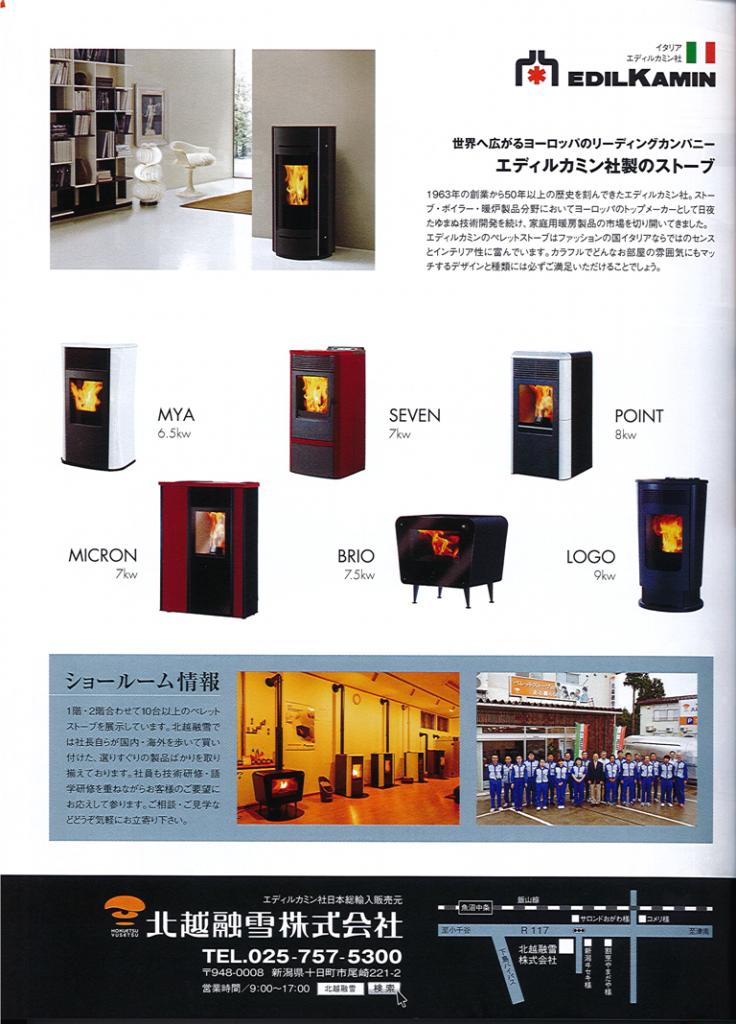 160623-ハウジングKomachi-p2