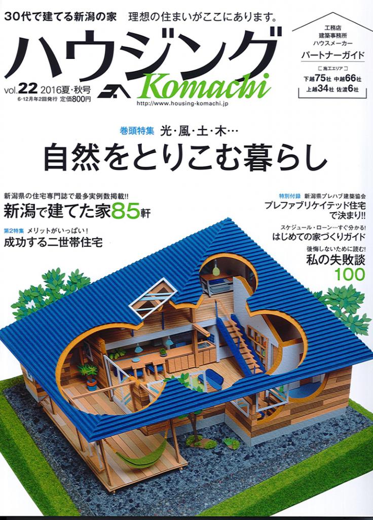 160623-ハウジングKomachi-表